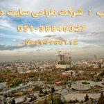 طراح سایت در مشهد