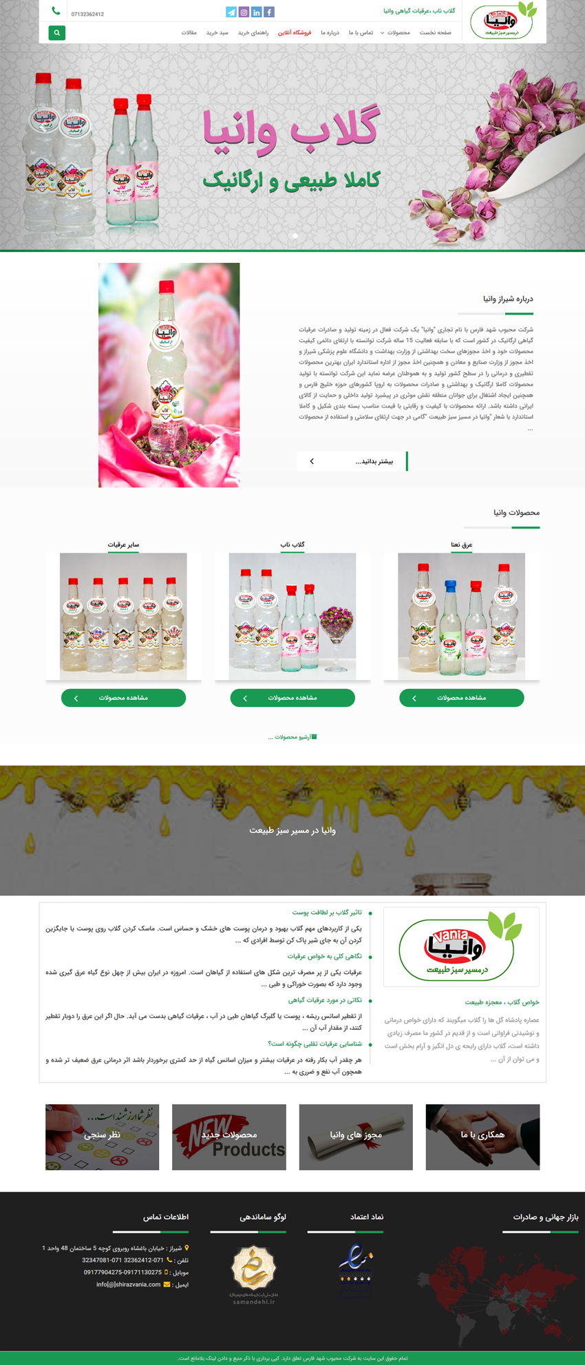 طراحی سایت گلاب