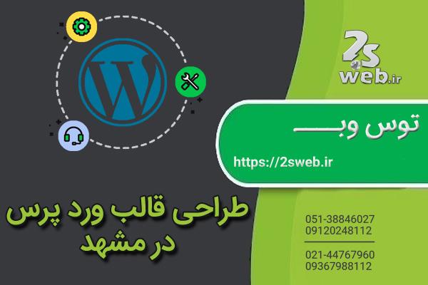 طراحی قالب وردپرس در مشهد
