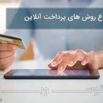 انواع روش های پرداخت آنلاین در وب سایت های فروشگاهی