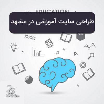طراحی سایت آموزشی در مشهد