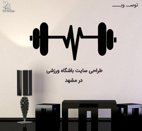 طراحی سایت باشگاه ورزشی در مشهد