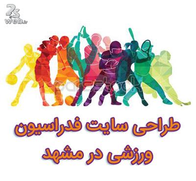 طراحی سایت فدراسیون ورزشی در مشهد