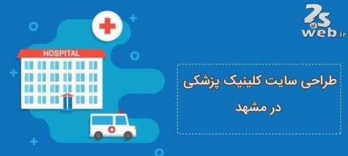 طراحی سایت کلینیک پزشکی در مشهد