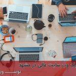 طراحی یک وب سایت عالی در مشهد