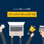 هزینه طراحی سایت در شهر مشهد