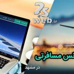 طراحی سایت آژانس مسافرتی در مشهد