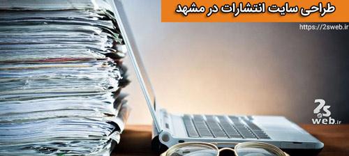 طراحی سایت انتشارات در مشهد