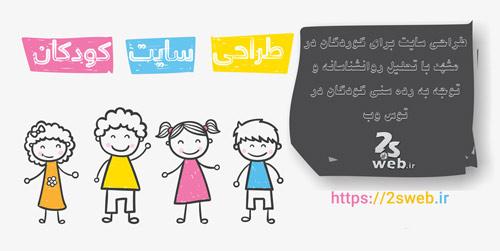 طراحی سایت کودکان در مشهد