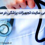طراحی سایت تجهیزات پزشکی در مشهد