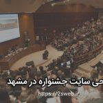 طراحی سایت جشنواره در مشهد