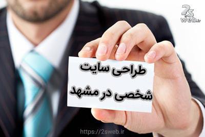 طراحی سایت شخصی در مشهد