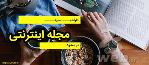 طراحی سایت مجله اینترنتی در مشهد