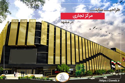 طراحی سایت مرکز تجاری در مشهد