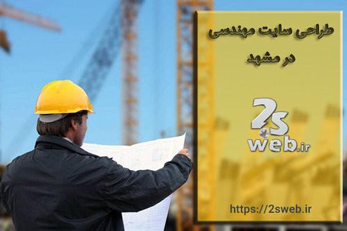 طراحی سایت مهندسی در مشهد