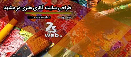 طراحی سایت گالری هنری در مشهد