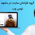 گروه طراحان سایت در مشهد