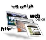 طراحی سایت متناسب با علایق و سلیقه کاربران
